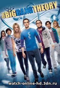 Теория большого взрыва 10 сезон 6, 7, 8, 9 серия смотреть онлайн сериал (Комедия 2016) бесплатно онлайн