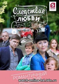 Следствие любви 9, 10 серия 10.04.2017 смотреть онлайн сериал