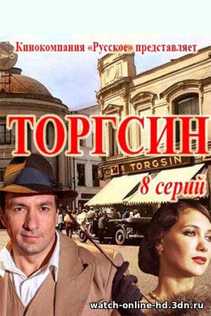 Торгсин 1, 2 серия 10.04.2017 смотреть онлайн Россия-1