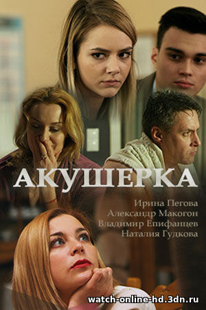 Акушерка (2017) смотреть онлайн фильм Мелодрама бесплатно онлайн