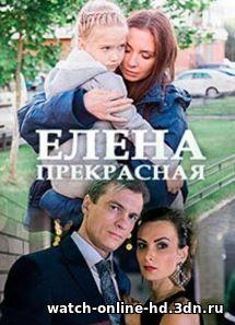 Елена Прекрасная (2017) смотреть онлайн фильм Мелодрама