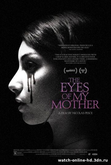Глаза моей мате...