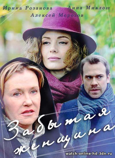 Забытая женщина (2017) - 1, 2, 3, 4 серия смотреть онлайн сериал бесплатно онлайн