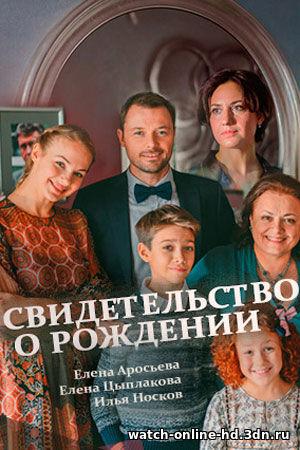 Свидетельство о рождении 7, 8 серия 06.04.2017 смотреть онлайн Россия-1