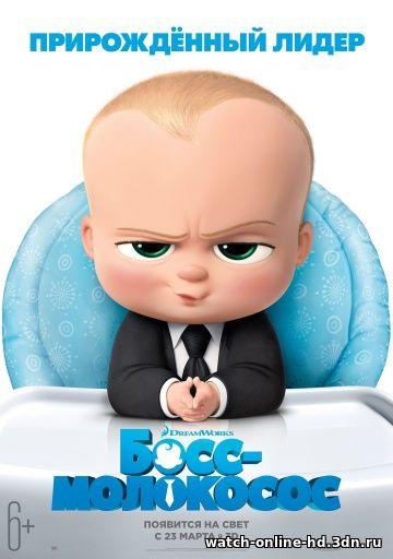 Босс-молокосос (2017) смотреть онлайн Мультфильм бесплатно онлайн