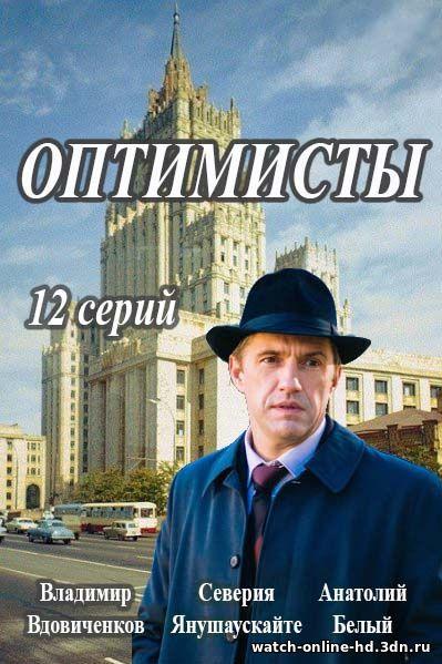 Опитимисты (201...