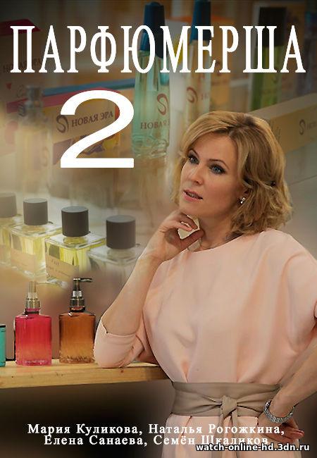 Парфюмерша-2 (2017) смотреть онлайн фильм бесплатно онлайн