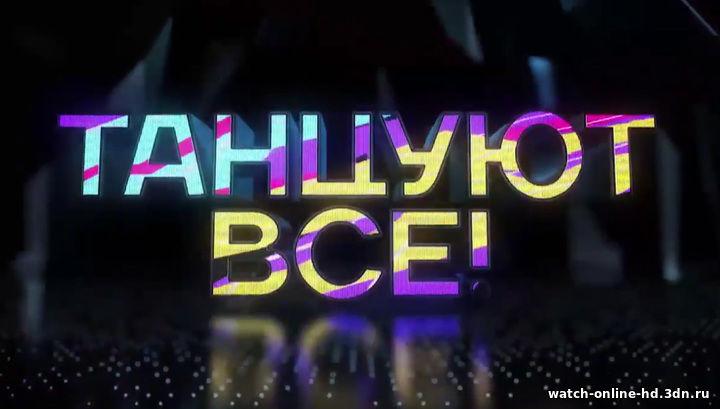 Танцуют все (2017) - 6, 7 выпуск смотреть онлайн Россия-1 бесплатно онлайн