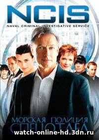 Морская полиция: Cпецотдел 14 сезон 5, 6, 7 серия смотреть онлайн сериал бесплатно онлайн