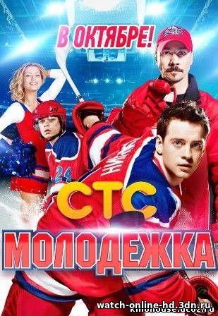 Молодежка 4 сезон 25, 26, 27, 28 серия смотреть онлайн сериал