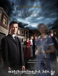 Расследования Мердока 10 сезон 1, 2, 3, 4 серия смотреть онлайн сериал 2016 бесплатно онлайн