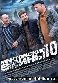 Ментовские войны 10 сезон 1-10, 11, 12 серия онлайн сериал бесплатно бесплатно онлайн
