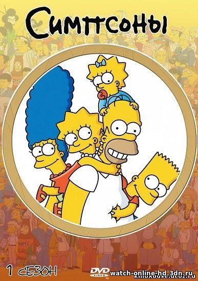 Симпсоны 28 сезон 7, 8, 9 серия смотреть онлайн (2016) в хорошем качестве бесплатно онлайн