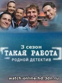 Такая работа 3 сезон (2016) - 1-64 серия смотреть онлайн сериал все серии