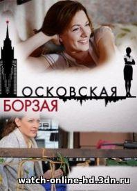 Московская борзая 1-20 смотреть онлайн сериал все серии (2016) бесплатно бесплатно онлайн