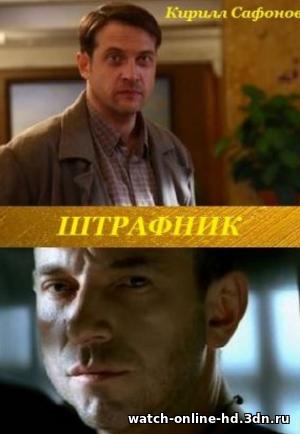 Штрафник 1, 2, 3, 4, 5, 6 серия смотреть онлайн сериал (2016) бесплатно онлайн