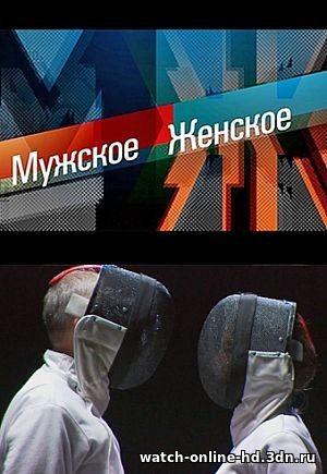Мужское-Женское выпуск 25.04.2017 смотреть онлайн