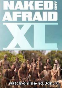 Голые и напуганные XL 2 сезон 1-7, 8, 9 серия смотреть онлайн бесплатно онлайн
