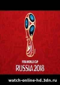 Футбол. Чемпионат мира 2018 1,2 выпуск смотреть онлайн