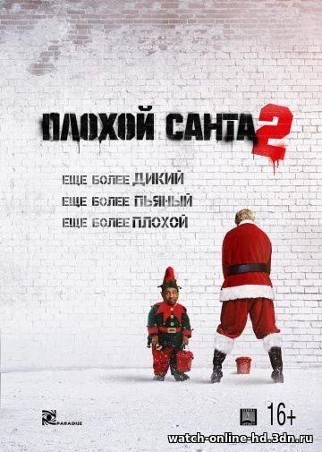 Плохой Санта 2 (2016) смотреть онлайн фильм Комедия