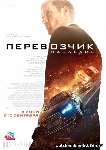 Перевозчик 4: Наследие смотреть онлайн HD (Боевик 2015)