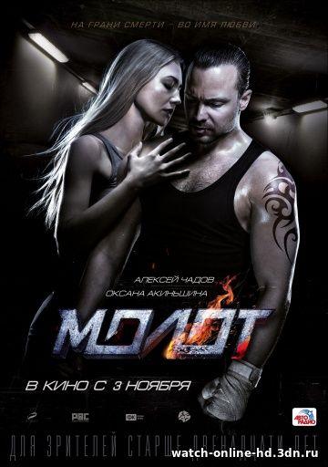 Молот (2016) смотреть онлайн фильм Драмы