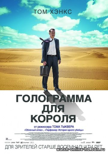 Рецензия к фильму Голограмма для короля (2016) бесплатно онлайн