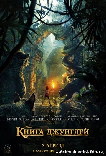 Рецензия к фильму Книга джунглей (Фэнтези 2016) бесплатно онлайн