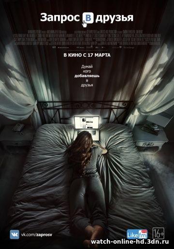 Запрос в друзья смотреть онлайн фильм в хорошем качестве (Ужасы 2016)