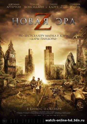 Новая эра Z (2016) смотреть онлайн фильм Фантастика