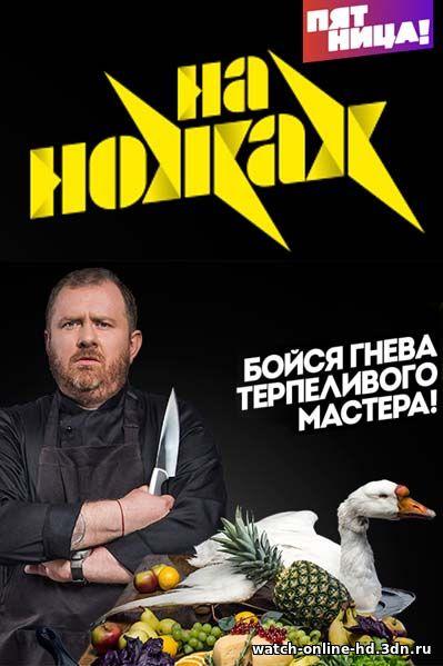 На ножах. Москва Солод 22.02.2017 смотреть онлайн Пятница