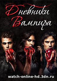 Дневники вампира 8 сезон 1, 2, 3, 4 серия смотреть онлайн сериал (2016) бесплатно онлайн