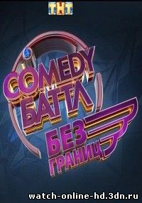Comedy Баттл смотреть онлайн (21.10.2016) ТНТ бесплатно онлайн