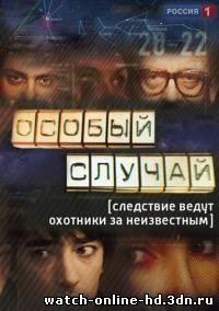 Особый случай 1-191, 192, 193 серия смотреть онлайн сериал (все серии 2013) бесплатно онлайн