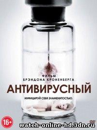 Антивирусный смотреть онлайн 2012 / Antiviral