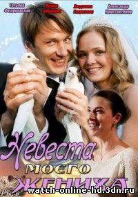 Невеста моего жениха смотреть онлайн фильм 2013