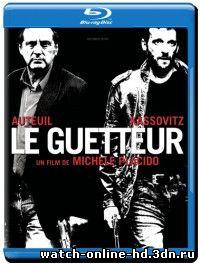 Сторож смотреть онлайн 2012 / Le guetteur