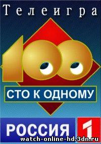 Сто к одному 12.02.2017 смотреть онлайн Россия 1