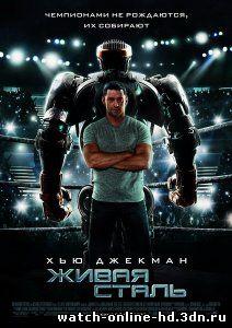 Живая сталь смотреть онлайн фильм (Фантастика 2011) бесплатно онлайн