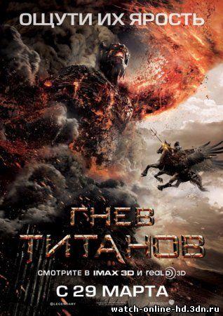 Гнев Титанов / Битва Титанов 2 смотреть онлайн фильм (Фэнтези 2012)