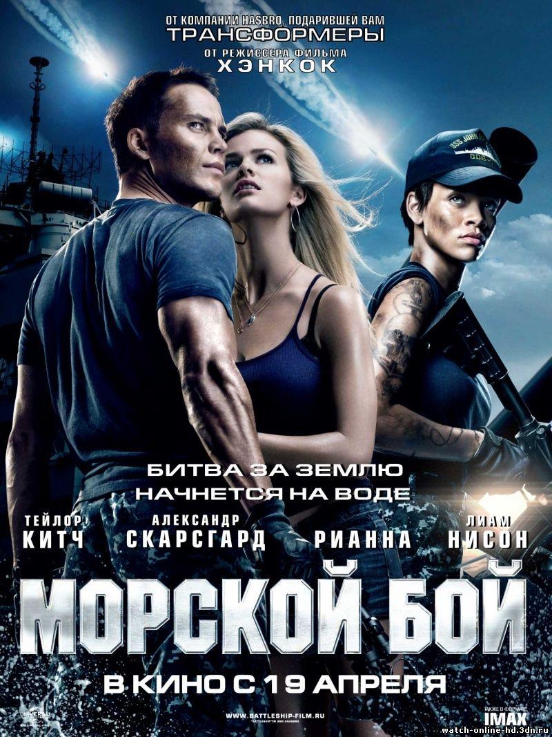 Морской бой смотреть онлайн фильм (Фантастический боевик 2012) бесплатно онлайн
