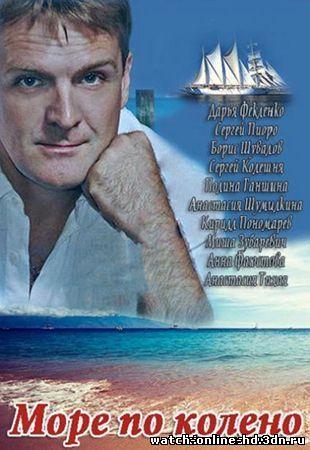 Море по колено / Любовь и 1000 мелочей 24, 25, 26, 27, 28 серия смотреть онлайн (все серии 2014) бесплатно онлайн
