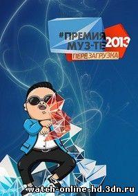 Премия МУЗ-ТВ 2013 смотреть онлайн 7.06.2013 / Ю-ТВ