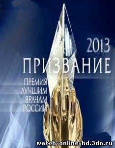Премия лучшим врачам России «Призвание 2013″ смотреть онлайн 16.06.2013 / Первый канал