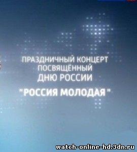 Россия молодая — концерт смотреть онлайн (выпуск 12.06.2013)