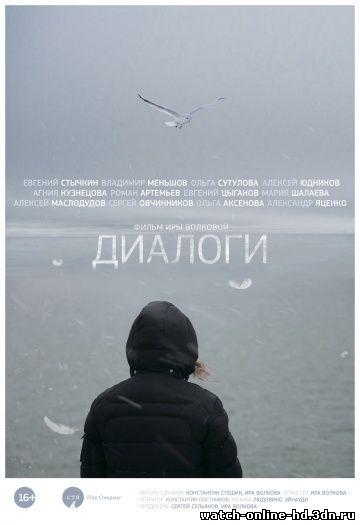 Диалоги смотреть онлайн в хорошем качестве фильм (Драма 2013) бесплатно онлайн
