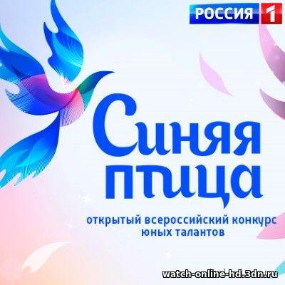 Синяя птица 13.11.2016 Конкурс юных талантов смотреть онлайн Россия-1