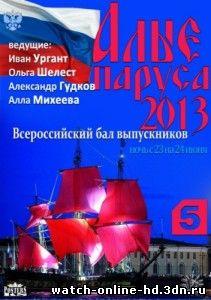Алые паруса смотреть онлайн 23.06.2013 / Пятый канал