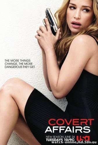 Тайные Связи / Covert Affairs 5 сезон 10, 11, 12 серия смотреть онлайн (все серии 2014) бесплатно онлайн