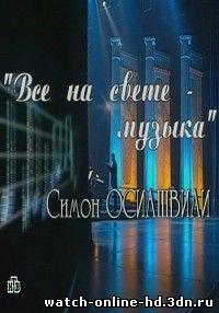 Все на свете – музыка смотреть онлайн. Творческий вечер Симона Осиашвили 25.08.2013 / НТВ